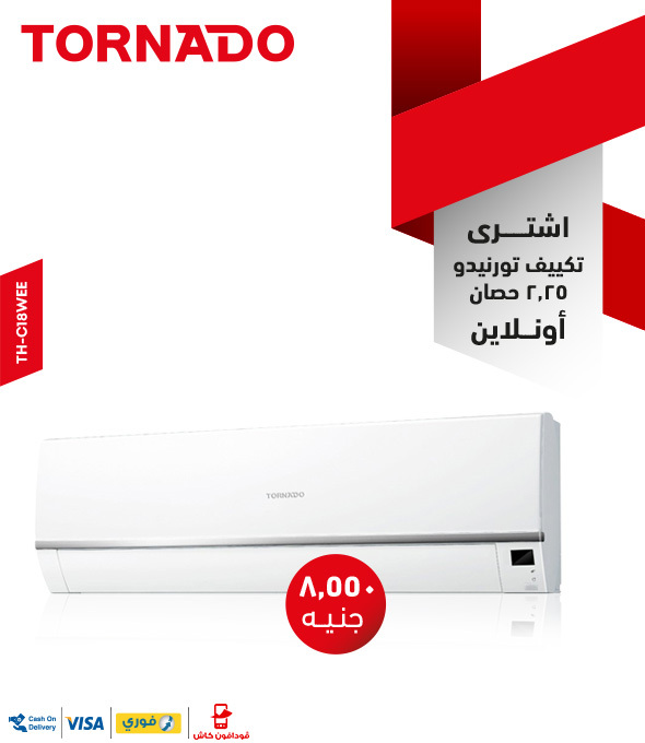 https://www.elarabygroup.com/ar/air-conditioners-purifiers/air-conditioners/brand-name/tornado.html