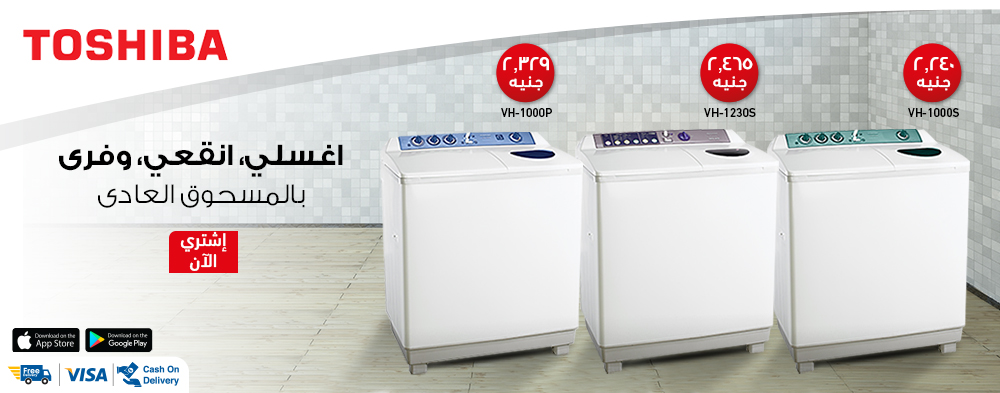 Toshiba Washing Machine Top Loading