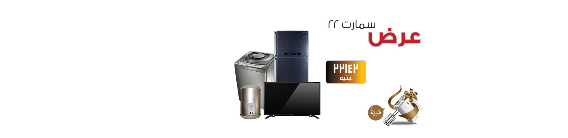 smart-bundle-22-offer