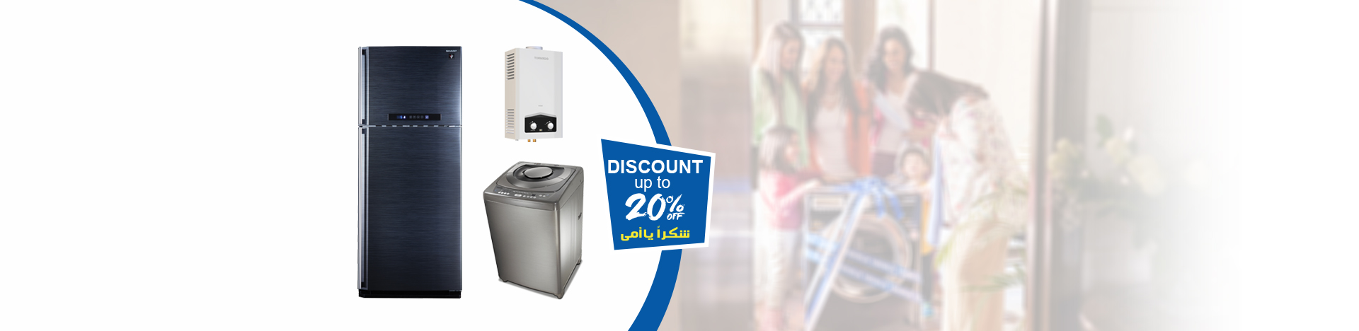 Home Appliances Offers & Discount