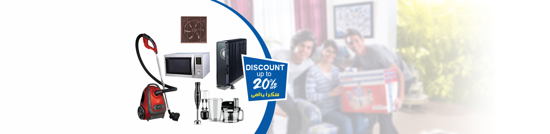 Small Home Appliances Offers & Discount